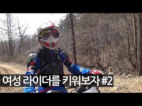 여성 엔듀로 라이더를 키워보자 #2 (Feat. 팀 모터월드) Team Motorworld, Korean Enduro Team