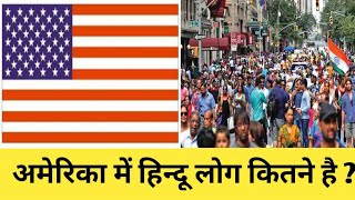 America Me hindu log Kitne hai l Population of Hindu in america l 2019