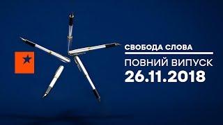 В Украине ввели военное положение - Свобода слова, 26.11.2018