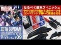 ガンプラ なるべく簡単フィニッシュ「HG ゼータガンダム(MSZ-006 ZETA GUNDAM)」#0…