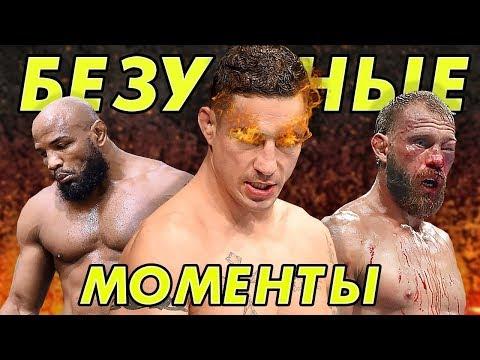 🛑БЕЗУМНЫЕ МОМЕНТЫ В MMA / Ножницы, ингалятор, мыло, стул