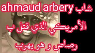 قصة الشاب الامريكي احمد أربري 25 سنة الذي قتل ..ahmaud arbery