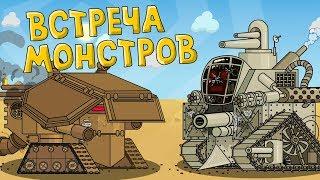 Встреча Монстров - Мультики про танки