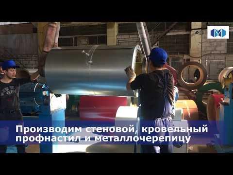 Производство профнастила в Москве