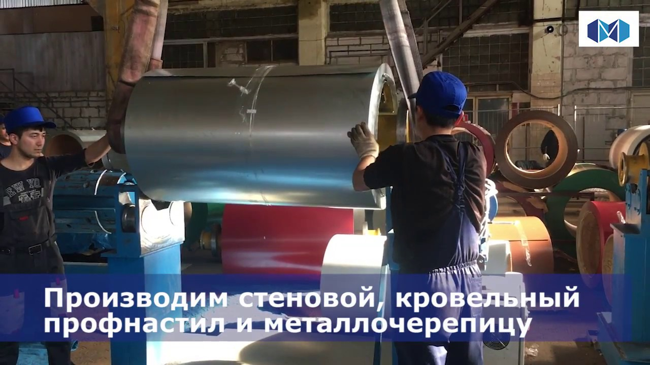 Производство профнастила в Москве - YouTube
