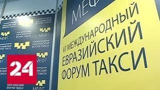 Смотреть видео Международный Евразийский форум