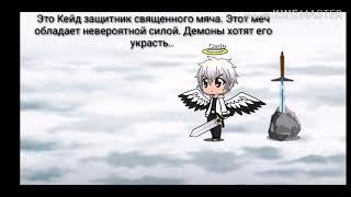 Война ангелов и демонов / Gacha life /