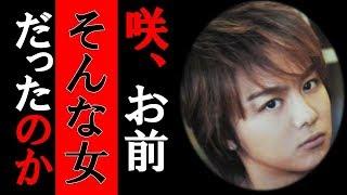TAKAHIRO驚愕の武井咲の正体!元ヤンキー、スタッフに… 14時と20時更新...