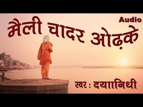 Nirgun Bhajan || Maili Chadar Odhke || Dayaanidhi || Popular Melodious Bhajan # Ambey Bhakti