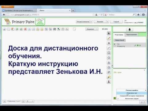 Онлайн-доска. Инструкция на русском языке