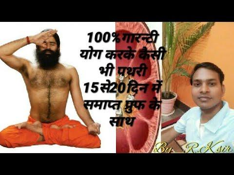pathri-kaise-thik-kare-yog-se-gharelu-upay-पथरी-ठीक-करनें-का-आसान-उपाय-baba-ramdev-,rkp
