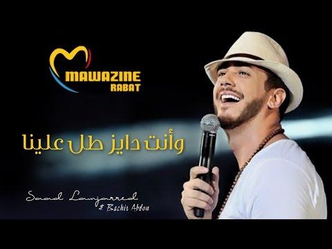 Saad Lamjarred & Bachir Abdou - Tal 3lina (Mawazine) | سعد لمجرد و البشير عبدو - وأنت دايز طل علينا