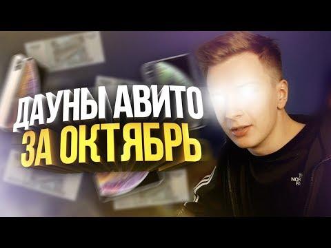 ДАУНЫ АВИТО – НОВЫЕ АЙФОНЫ ЗА 999 РУБЛЕЙ!