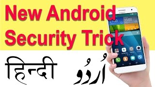 New Android Security Secrets Option 2017 Urdu/Hindi Android Tricks