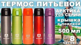 Термос питьевой Арктика 705 серии 500 мл (видео обзор)