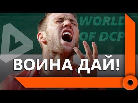"ЛЕВША И ГРАННИ СМОТРЯТ ""WORLD OF DCP #20 & #24"""