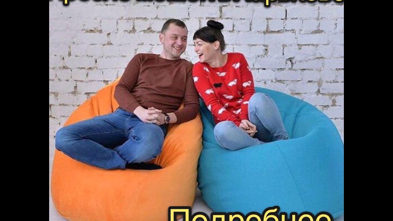 Надувное кресло-мешок (Kreslomeshok.net) - YouTube
