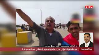 عودة الاغتيالات إلى عدن .. ماسر تصعيد الانتقالي ضد السعودية ؟ | بين اسبوعين