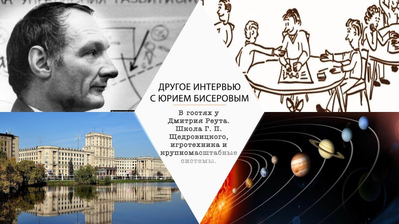 Крупномасштабные системы, школа Г.П. Щедровицкого, программа исследования дальних планет