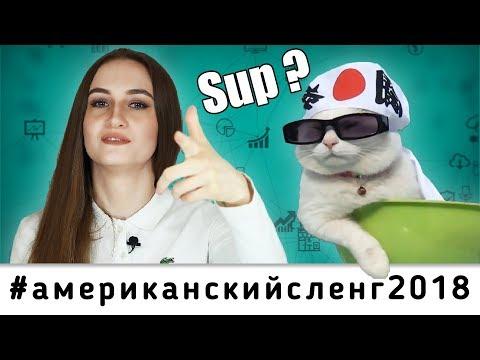 Американский молодежный сленг 2018 │ English Spot - разговорный английский
