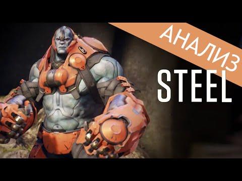 видео: paragon - Анализ - Стил(steel)