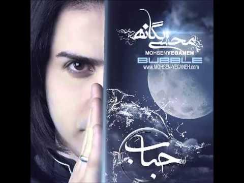 Mohsen Yeganeh -Ki jaye man omad .mp4 ( HOBAB )