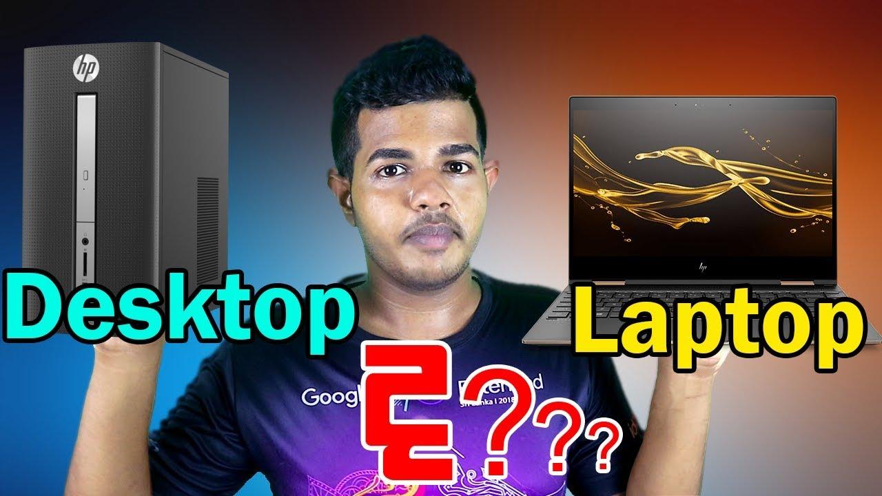 Download Laptop vs Desktop - මොකක්ද ගන්න ඕනේ