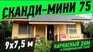 Одноэтажный каркасный дом в скандинавском стиле. Строительство Сканди-Мини-75. 9х7,5 м