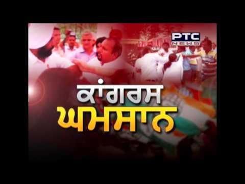 Punjab Congress internal Disputes | PTC News special report | June 8, 2016