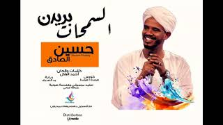 حسين الصادق  السمحات بريدن 2017