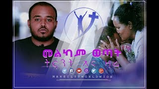 SUBSCRIBE OUR YOUTUBE CHANEL MARSIL TV WORLD WIDE TESTIMONY BY PROPHET YONATAN AKILILU.