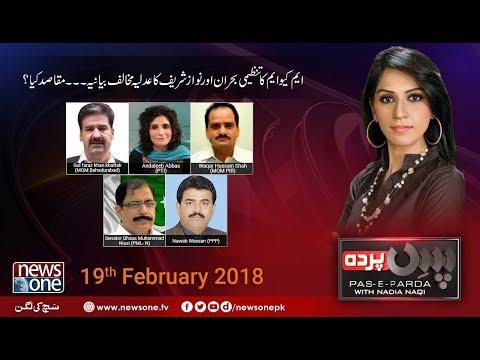 Pas E Parda - 19-February-2018 - News One