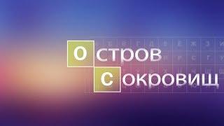 """Телевизионное шоу """"Остров сокровищ"""" 3 сезон, 17 выпуск"""