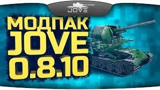 Модпак Джова к патчу 0.8.10. Сборка модов World Of Tanks.
