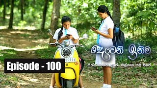 Deweni Inima - Episode 100 23rd June 2017 Thumbnail