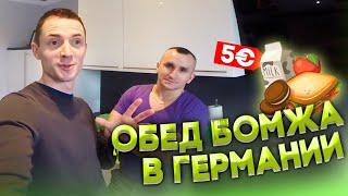 Обед бомжа в ГЕРМАНИИ за 5€. Как едят бедные русские. №1