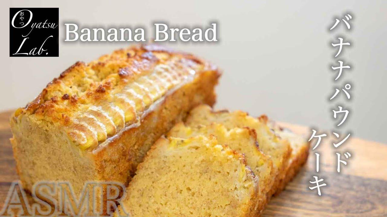 ケーキ ホット ミックス バナナ パウンド ケーキ
