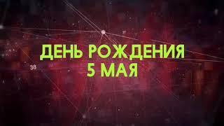 Люди рожденные 5 мая День рождения 5 мая Дата рождения 5 мая правда о людях