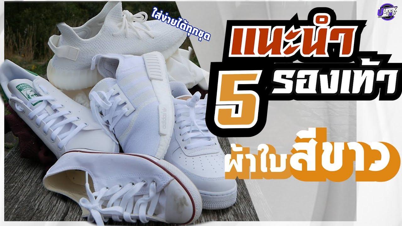 แนะนำ‼️ 5 รองเท้าผ้าใบสีขาว แต่งตัวง่ายและ ดูดี