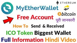 MyEtherWallet Biggest Wallet ICO Token Full Information How To Create Account Buy Bitcoin To Ether