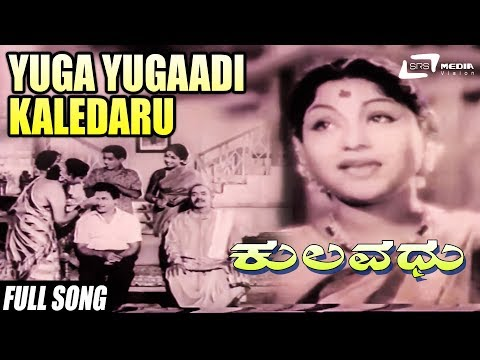 Kulavadhu – ಕುಲವಧು | Yuga Yugaadi Kaledaru|FEAT. Dr Rajkumar, Balakrishna, Narasimharaju