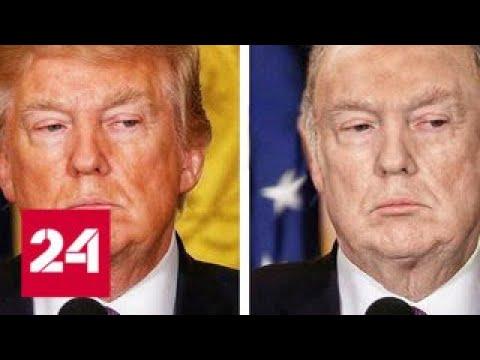 Появилось фото лысого и бледного Трампа - Россия 24