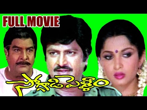 Yamaleela 2 Mohan Babu Soggadi Pellam Full Length Telugu Movie || DVD RIP