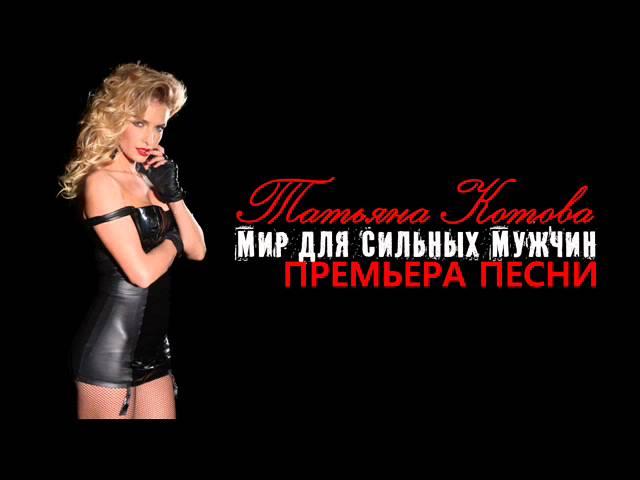 Татьяна Котова - Мир для сильных мужчин (Audio)