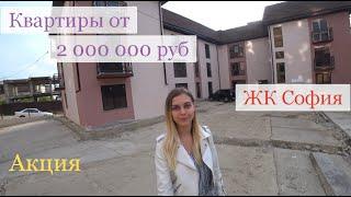 Квартиры в Сочи по Акции!!! ЖК София. Недорогие квартиры в Сочи. Недвижимость в Сочи.