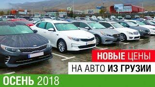 Авто Из Грузии. Новые Цены!