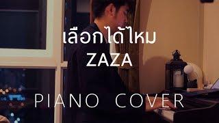 [ Cover ] เลือกได้ไหม - ZAZA (Piano) by fourkosi