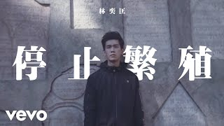 林奕匡 Phil Lam - 停止繁殖 (official MV)
