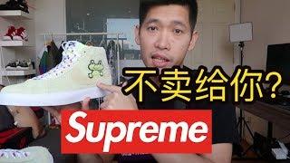 為什麼美國潮牌Supreme不希望賣衣服給你?