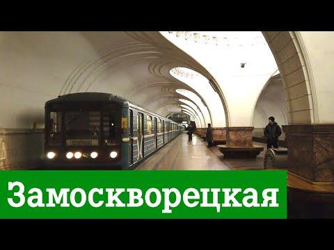 Замоскворецкая линия Московского метро